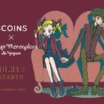 懐かしい!「3COINS×ご近所物語」コラボアイテム 発売中!【名シーンがアイテムに】