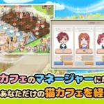 猫カフェ経営&育成シミュレーションゲームアプリ『ごろごろこねこ』事前登録開始!