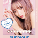 モデル/動画クリエイターねおちゃんイメージモデル『SHERIQUE(シェリーク)』今ドキちゅるん!盛れる新色2色が登場!