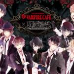 VAMPIRE CAFE×DIABOLIK LOVERS コラボレーション決定!【日程限定】コラボしたコース&キャラクターイメージカクテル登場!