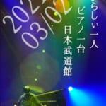 まらしぃ、日本武道館公演決定