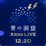"""『青の洞窟 SHIBUYA』が今年は""""自宅""""で楽しめる!  中島美嘉・KEYTALK・まるりとりゅうがが熱唱! 『青の洞窟XmasオンラインLIVE』12月20日(日)放送決定"""