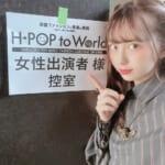 星菜さまが楽屋突撃!!「H-POP to World」無観客ライブ楽屋レポート♪