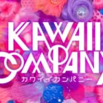 増田セバスチャン×フェリシモ「KAWAII COMPANY [カワイイカンパニー]」始動。