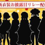 「ホロライブ」8名のお正月衣装が発表! お披露目リレー配信が2021年1月1日(金)13時より配信決定!!
