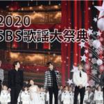 韓国音楽界最高峰の一大イベント 「SBS歌謡大祭典」とプレミアムなK-POPチャート番組 「SBS人気歌謡」を【auスマートパスプレミアム】で一挙大放出