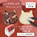 【2月限定】ねこの形の高級食パン専門店「ねこねこ食パン」より、公式オンラインストア限定のフレーバー「ピンクのヒョウ」を販売!