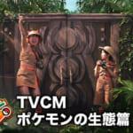 『New ポケモンスナップ』新 TV-CM 「ポケモンの生態篇」1月23日(土)より順次放映開始