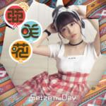 亜咲花が歌う、TVアニメ『ゆるキャン△ SEASON2』OPテーマ「Seize The Day」は、太陽の光でみんなを包み込むような暖かい楽曲。