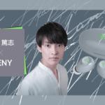 人気声優「田丸篤志」コラボレーションイヤフォン「Zeeny(TM) Lights HD × 田丸篤志」予約販売開始