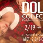 レトロゆめかわな世界観が話題♡フォトグラファー「DollyMonster」初の個展開催中。竹内星菜ちゃんと一緒に遊びにいってきたよ!【個展レポート】