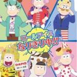 """""""日本一有名な六つ子""""が、人気スイーツに大変身!TVアニメ『おそ松さん』とのコラボカフェを、元祖ロールアイスクリーム専門店が開催"""