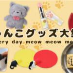 【もうすぐネコの日】ヴィレヴァンオンラインに、にゃんこグッズ大集合!!