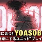 """まだ間に合う!YOASOBI特集「""""小説を音楽にするユニット""""ブレイクの軌跡」【auスマートパスプレミアム】で2月22日より公開!"""