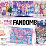 「プリキュア」と東京ガールズコレクションがプロデュースするオリジナルアパレルブランド「FANDOM8」のTGCステージ決定&コラボグッズ商品予約受付も開始!