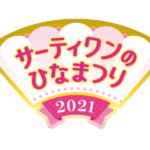 今年もミッキー&ミニーとひなまつりを盛り上げちゃいます!サーティワンのひなまつり2021