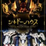 ReoNa、 4月放送開始のTVアニメ「シャドーハウス」エンディングテーマ担当!エンディングテーマ「ないない」は、5/12(水)にReoNaニューシングルとしてリリース決定!