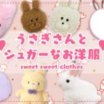 【かわいいがいっぱい!!】かわいいうさぎとお洋服、ヴィレヴァンオンラインに大集合!!