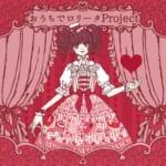 「#お家でロリータProject」第四弾♡BABY, THE STARS SHINE BRIGHT×原宿POP〜恋する薔薇色、夢見るピンク♡〜