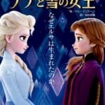 世界中で話題の『アナ雪』のビギニングストーリーが小学生から楽しめる書籍に! 『みんなが知らない アナと雪の女王 なぜエルサは生まれたのか』発売!