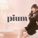量産型・地雷系界隈で大人気!「かわいいを諦めない」ブランド「pium」の一年の軌跡。