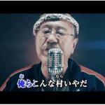 吉幾三さん「俺ら東京さ行ぐだ」の『バイオハザード ヴィレッジver.』を熱唱!
