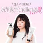 """Popteenモデル&女優の莉子が「DROAS」ブランドアンバサダーに就任。""""あか抜け""""の秘密を明かす!"""