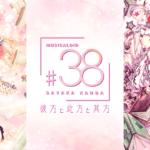 神田沙也加ボカロ『MUSICALOID #38 Act.3』発売記念オンラインイベント「〜彼方と此方と其方〜」6月12日に開催!