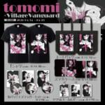 【tomomi×ヴィレッジヴァンガード】限定コラボアイテムが5月14日(金)よりECサイトにて発売決定