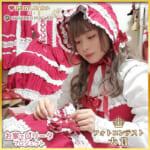 結果発表♡BABY×原宿POP「お家でロリータProject」〜恋する薔薇色、夢見るピンク♡〜