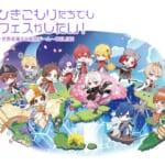 まふまふ主催の人気イベント「ひきフェス@東京ドーム」、新たに29劇場を追加し全国109劇場での映画館上映が決定! Family Mart先行が明日6月18日より開始!