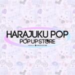 原宿POPポップアップストアOPEN決定! 7月よりラフォーレ原宿にてアーティストとコラボグッズを展開