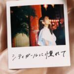 佐藤ノア5th シングル「シティガールに憧れて」配信リリース&ショートMVを公開!