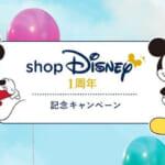 ディズニー公式オンラインストアshopDisney(ショップディズニー)がグランドオープンから1周年!記念商品第1弾を6月25日(金)より順次発売