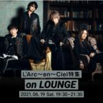 祝・結成30周年記念!L'Arc~en~Cielの特集イベントを『LOUNGE』で開催