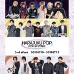 【7/19〜7/25】原宿POPポップアップストア情報♪ 2nd Week▶︎モノクローン・甘党男子・神巫詞
