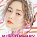 メイクブランド『BLEND BERRY(ブレンドベリー)』より、「カラフルなのに、肌になじむ」リキッドアイライナーを発売