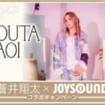 蒼井翔太アーティストデビュー8周年を飾るシングル『give me ♡ me』リリース記念!JOYSOUNDで歌って、オリジナルグッズを当てよう!