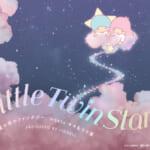 リデルとサンリオが体験型イベント『LittleTwinStars 夏の夜のファンタジー meets キキ&ララ展 produced by LIDDELL』を開催