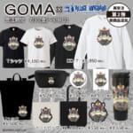 【GOMA×ヴィレッジヴァンガード第2弾】~人気のネコのデザインの再受注&新商品追加販売決定!!~