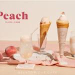 【gelato pique cafe(ジェラート ピケ カフェ)】I LOVE PEACH~やっぱりピーチが好き!~旬のフルーツ「桃」を使ったフェアを8月2日(月)より開催!