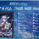 VTuberグループ「ホロライブ」所属、「星街すいせい」フルアルバム『Still Still Stellar』の詳細決定!