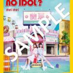 SNS累計フォロワー80万人のインフルエンサー MM(メイメイ)が新宿店発、アイドル企画「NO MUSIC, NO IDOL?」ポスターVOL.249に登場!