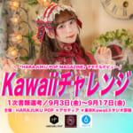 新企画「Kawaiiチャレンジ」が始動!ロリータモデル深澤翠ちゃんのナビゲートでモデルデビューを目指そう♡