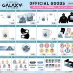 『初音ミク』の3DCG・VRライブ「初音ミク GALAXY LIVE 2021」のメインビジュアルとオフィシャルグッズ商品情報解禁!本日9月17日(金)より受注販売スタート!