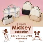 & シュエットから第2弾となるオトナのディズニーファンに向けた 【Mickey Collection】が登場!! 10月18日(月)先行販売開始