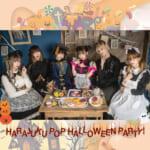 原宿POPハロウィンパーティー開催!深澤翠ちゃん、竹内星菜ちゃん、江崎びす子たん、マジョノカ渚ちゃん、すみれおじさん、福山沙織ちゃんのそれぞれのコーデをチェック♪
